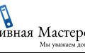 """ООО """"Архивная Мастерская"""", Архивные услуги в Сергиево-Посадском районе"""