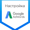 Услуги интернет-маркетолога по настройке Google AdWords