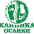 Клиника осанки, Антицеллюлитный массаж в Оренбурге
