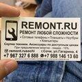 Ремонт.ру, Замена модуля в Адлерском районе