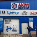 Автокомплекс Запчастер, Шиномонтаж R-17 в Ханты-Мансийске