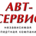 """АВТ-СЕРВИС"", Автоэкспертиза в Шушарах"