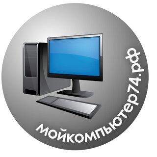 Мойкомпьютер74