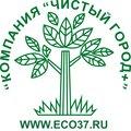 ООО КОМПАНИЯ ЧИСТЫЙ ГОРОД, Услуги аренды в Приволжске