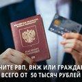 Помощь юристов в получении РВП, ВНЖ и визовых документов