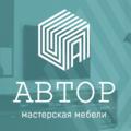 Автор, Подгонка мебели в Санкт-Петербурге