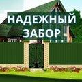 Надежный забор Уфа, Покраска забора в Сибайском сельсовете