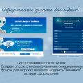 Оформление Вконтакте
