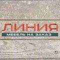 мебель линия, Изготовление шкафа-купе в Свердловской области