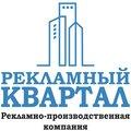 ООО Рекламный квартал, Полиграфические услуги в Нягани