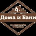 Дома и Бани, Строительство бань, саун и бассейнов в Городском округе Сургут