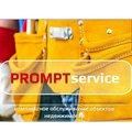 Prompt service , Услуги по ремонту и строительству в Елабуге