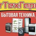 БытТехГарант Абакан, Ремонт холодильников в Ширинском сельсовете