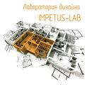impetus-lab, Дизайн проект интерьера офиса в Москве