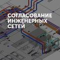 Согласование инженерных сетей