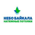 Небо Байкала, Установка потолков в Городском округе Улан-Удэ