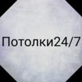 Потолки24/7, Монтаж натяжного потолка в Булгаковском сельсовете