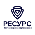 ЧОО Ресурс, Услуги охраны людей и объектов в Южном Бутово