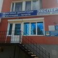 ЭКСПЕРТ, Услуги юристов по регистрации ИП и юридических лиц в Набережных Челнах
