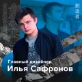 Илья Сафронов, Рекламные материалы в Городском округе Пермь