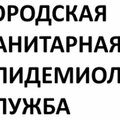 Cанитарно Эпидемиологическая Служба, Уничтожение тараканов в Ленинградском районе