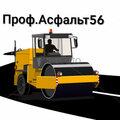 Проф.Асфальт56, Услуги озеленения в Светлом сельсовете