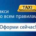 Лицензирование такси