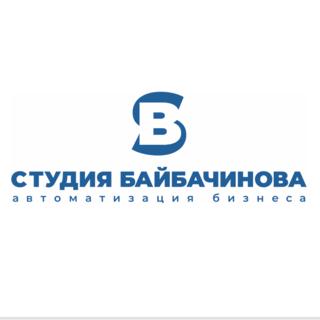 Студия Байбачинова