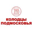 Колодцы Подмосковья, Копка колодца в Городском округе Ликино-Дулёво