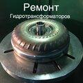 Ремонт гидротрансформаторов, Замена гидротрансформатора в Москве