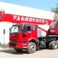 Автокраны: Ульяновец 40 тонн