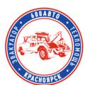 """""""600АВТО"""", Заказ эвакуаторов в Красноярском крае"""