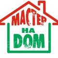 Домашний мастер, Монтаж умывальника в Благовещенском районе
