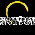 Счастливый переезд, Заказ курьеров в Восточном Измайлово