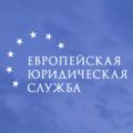 Европейская Юридическая Служба, Комплексное обслуживание юридических лиц в Западном административном округе