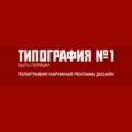 Типография № 1, Полиграфические услуги в Самаре