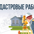 Технический план жилого дома (ИЖС)