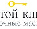Золотой ключик, Замена замка в Красноярске