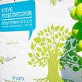 Клуб репетиторов, Подготовка к школе в Краснодаре