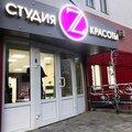 Студия Z, Классический маникюр в Городском округе Белгород