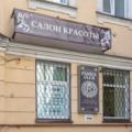 Family Club, Услуги мастеров по макияжу в Лиговке-Ямской