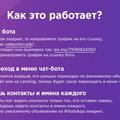 Cоздание чат-ботов для вашего бизнеса в Whatsapp