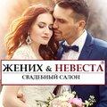 Жених и Невеста, Услуги стилиста в Александровском районе