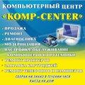 SERVIS-KOMP, Замена жесткого диска в Городском округе Богородском