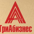 ТриАбизнес, Услуги упаковки товара в Москве и Московской области