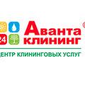 Аванта-Клининг Центр Клининговых Услуг, Услуги уборки в Екатеринбурге