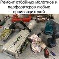 Ремонт строительного инструмента