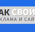 Как Своим Реклама и Сайты, Привлечение трафика в Кулешовке