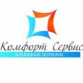 Комфорт Сервис, Установка потолков в Альшиховском сельском поселении