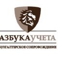 АзбукаУчета, Услуги бухгалтера в Восточном административном округе